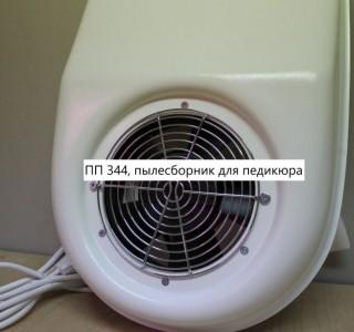 ПП - 344 - пылесборник  для педикюра